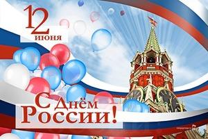 Мероприятия, посвященные Дню России, в Ашинском муниципальном районе