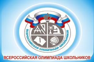 Школьники Ашинского района в числе призеров регионального этапа Всероссийской олимпиады учащихся