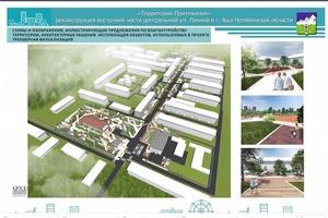 Аша готовится к участию в конкурсе лучших проектов благоустройства малых поселений